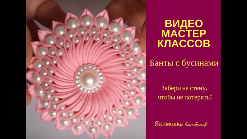 Цветок КАНЗАШИ ЗЕФИРКА МК DIY Flower kanzashi ZEFIRKA