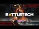 Battletech - Кампания Наёмников