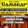 Samogon Samogonov