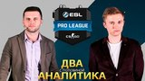 Два с половиной аналитика: ESL Pro League Season 7