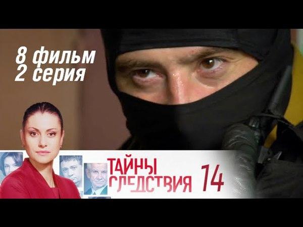 Тайны следствия. 14 сезон. 8 фильм. Доставка. 2 серия (2014) Детектив @ Русские сериалы