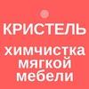 """""""Кристель"""", химчистка мягкой мебели, Москва и МО"""