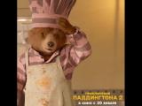 ПРИКЛЮЧЕНИЯ ПАДДИНГТОНА 2   Спасибо   Уже в кино