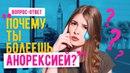 ПОЧЕМУ ТЫ БОЛЕЕШЬ АНОРЕКСИЕЙ? / Откровенный Вопрос Ответ