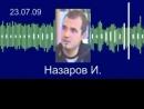 Второе обращение А. В Шестуна к Президенту Росии ч.1 ( 240 X 320 ).mp4