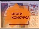 Победители конкурса на 4к подписчиков и Чакен з