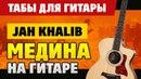 Как играть Jah Khalib – Медина на гитаре (fingerstyle ТАБЫ и аккорды, КАРАОКЕ)