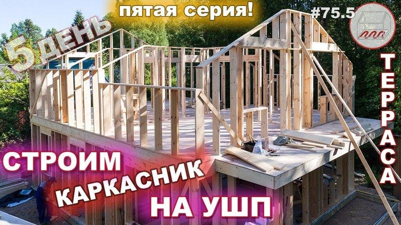 Строительство каркасного дома на УШП в Белоострове - делаем террасу | 5-й день 75.5