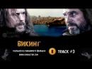 Фильм ВИКИНГ музыка OST 3 Константин Эрнст Данила Козловский Павел Делонг