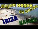 Мы в ОДЕССЕ Аквапарк Hawaii Ibiza Аркадия Жарим мидии на пляже 2017