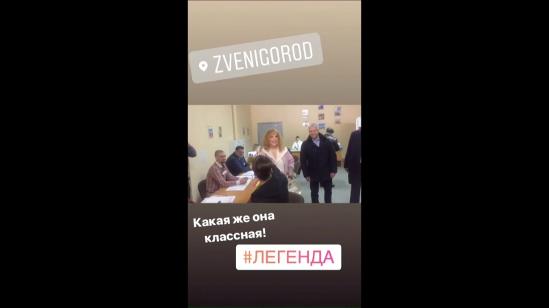 Алла Пугачева проголосовала и посетила тренировку юных гимнасток