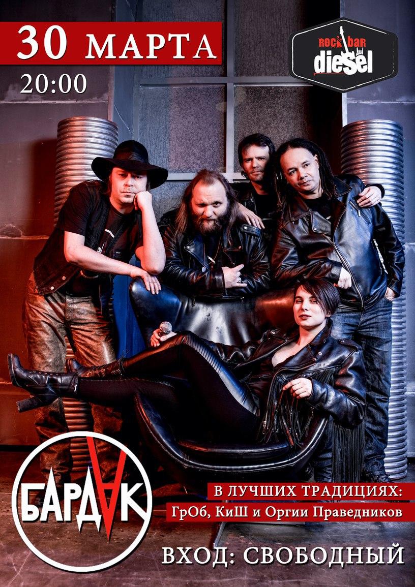 Бесплатный концерт рок-группы Бардак 30 марта в Воронеже