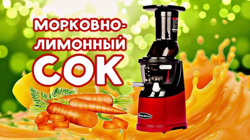 Морковно-лимонный сок в вертикальной шнековой соковыжималке Omega MMV702 на выставке Амбиенте.