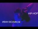 Иван Воликов Hip Hop House Школа танцев Без правил