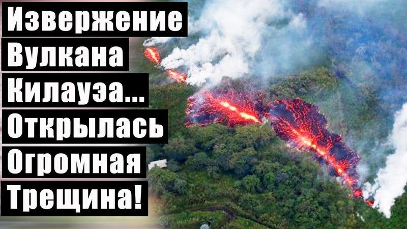 Извержение Вулкана Килауэа...Открылась Огромная Трещина!