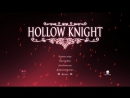 Оправданная ириска Hollow Knight