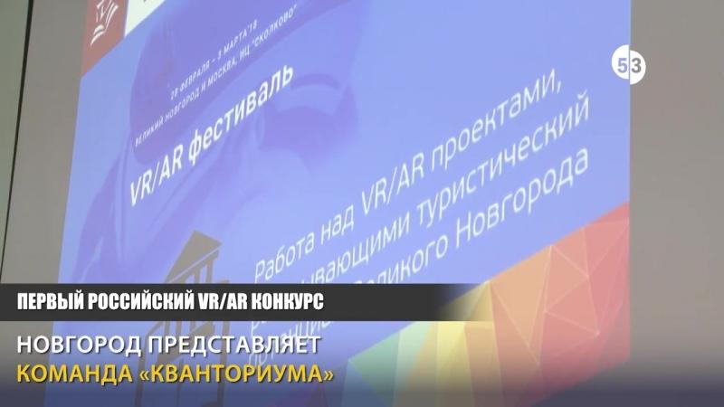Первый российский VR_AR конкурс принял Великий Новгород
