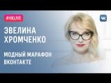 Школа моды Эвелины Хромченко — Live