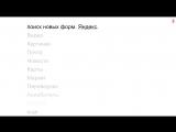 Поиск новых форм. Яндекс.