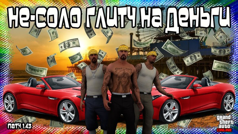 GTA Online на PS4 и XB1 НЕ Соло Глитч на Деньги Патч 1 43