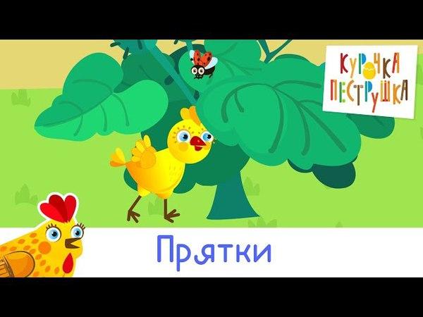 Прятки - КУРОЧКА-ПЕСТРУШКА веселая развивающая детская песенка про прятки