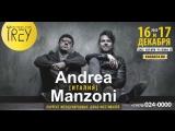 Andrea Manzoni. Концерт в Симферополе!