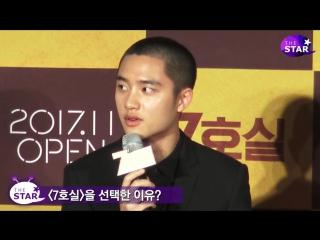 [THE STAR] 171016 `Room No.7` Press Conference @ EXO's D.O. (Do Kyungsoo)