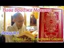Нава Враджа Махима Книга Шиварама Свами Лекция 2 Сандхья аватар д Харьков 2018 04 05