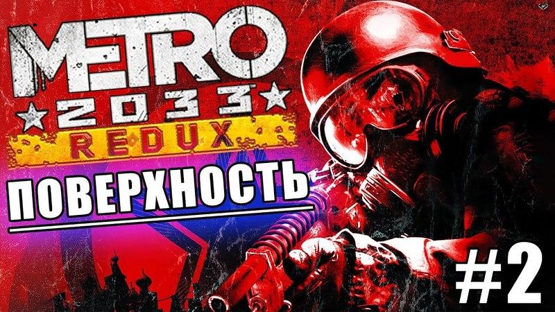 Metro 2033 Redux ► ПОВЕРХНОСТЬ ► 2