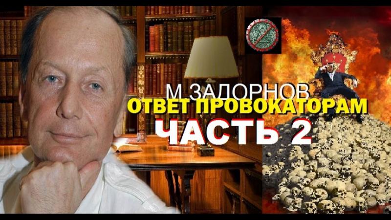 Михаил Задорнов ответ провокаторам (часть 2)Запрещено к показу на ТВ