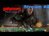 Wolfenstein II: The New Colossus - Охота на обер комендантов - #4 - Стрим