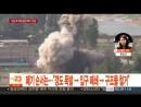 Демонтаж ядерного полигона КНДР в Пхунгери 24 мая 2018