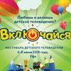 """Фестиваль детского телевидения """"Включайся!"""""""