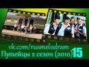 Путейцы 2 сезон 15 серия 2010
