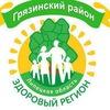 """""""Здоровый регион"""": Грязинский район"""