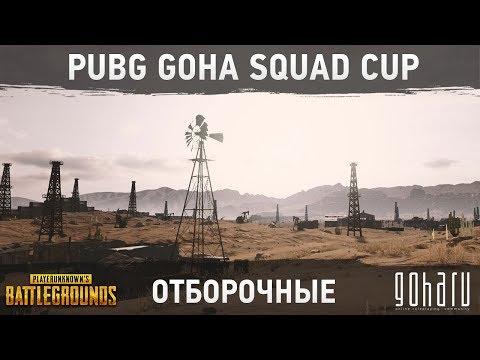 PUBG GoHa Squad Cup - Отборочные игры