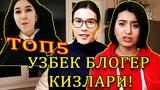 УЗБЕК КИЗЛАРИ ТОП5 БЛОГЕРШАЛАР / ТОП5 УЗБЕЧКИ ИЗ ЮТУБ