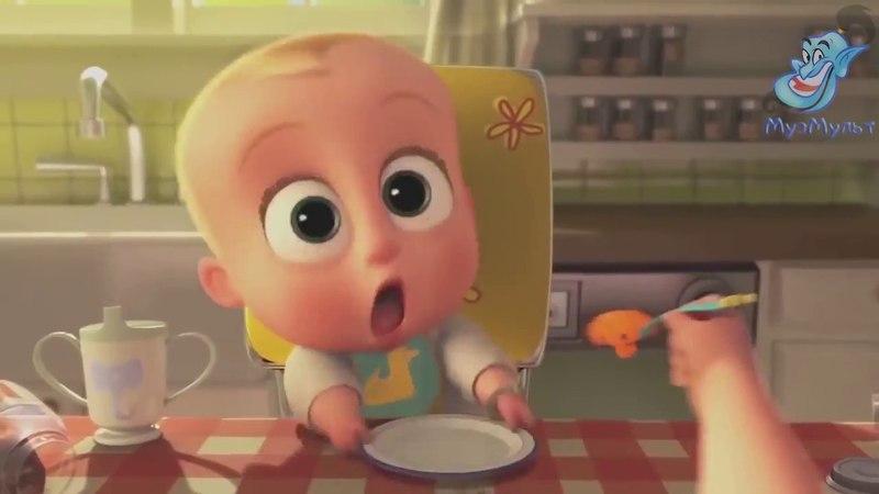 Босс Молокосос - 4 FUN MINUTES / The Boss Baby