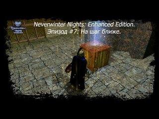 Прохождение Neverwinter Nights: Enhanced Edition. Эпизод #7: На шаг ближе.