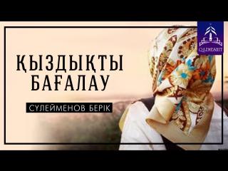 Қыздықты бағалау - Сүлейменов Берік