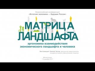 Евгений Чеснов – Матрица ландшафта - эргономика взаимодействия экономического ландшафта и человека