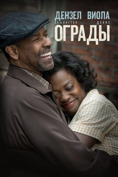 Ограды (2016) 4 номинации на премию Оскар ????