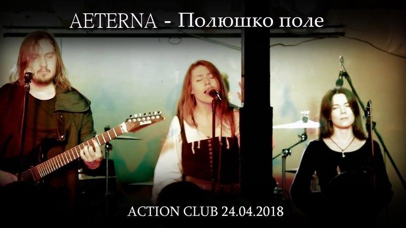 Aeterna – Полюшко поле