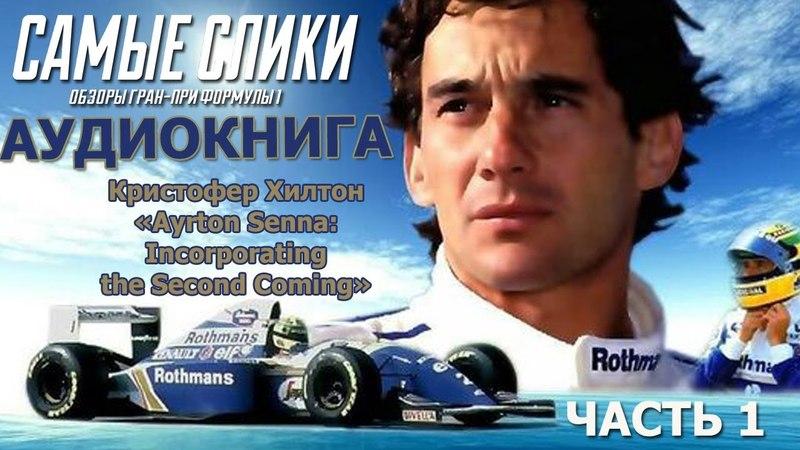 Аудиокнига - Ayrton Senna - Incorporating the Second Comming - часть 1 Последний вираж