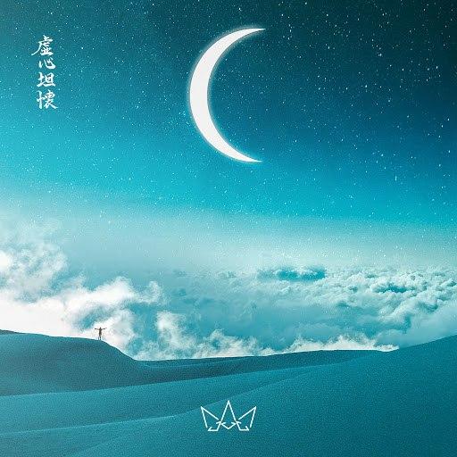 Fakear альбом Karmaprana