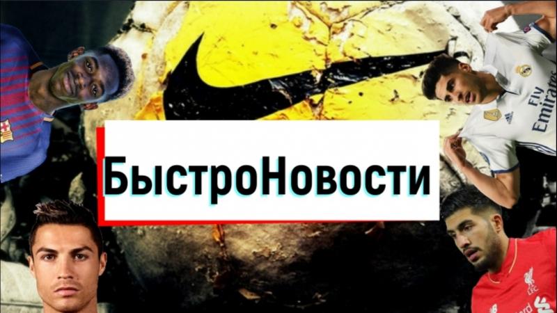 БыстроНОВОСТИ ФУТБОЛА (ФутНовости) - ФУТБОЛНЫЕ НОВОСТИ ПОСЛЕДНЕГО ДНЯ одной строкой_ Выпуск № 3