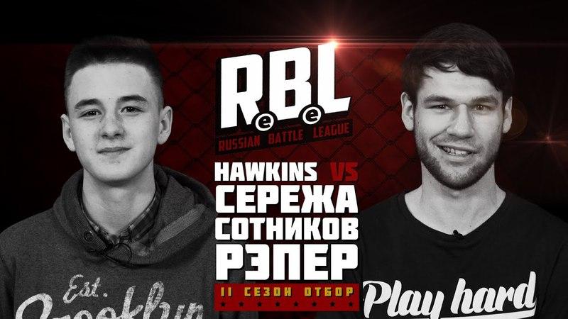 RBL: HAWKINS VS СЕРЕЖА СОТНИКОВ РЭПЕР (ОТБОР СЕЗОН 2, RUSSIAN BATTLE LEAGUE)