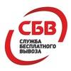 Бесплатный вывоз бытовой техники Екатеринбург