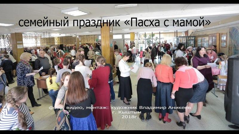 Семейный праздник «Пасха с мамой» Сказка Пасхальная дюймовочка. г. Кыштым 2018г.