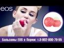Бальзам для губ EOS можно купить в Перми